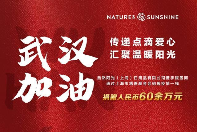 众志成城,共抗疫情:自然阳光向武汉疫区捐赠超60万!