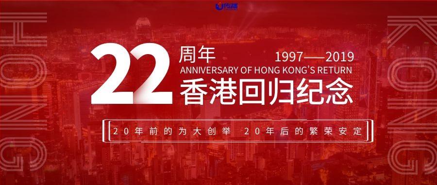 香港回归.jpg