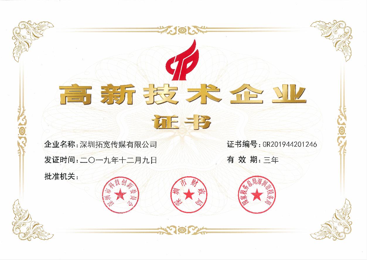 """喜讯!热烈祝贺我司荣获""""国家高新技术企业""""认证"""
