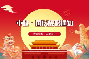 【放假通知】U传播平台2020年中秋节、国庆节放假通知