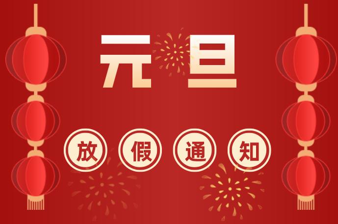 【放假通知】U传播平台2021年元旦放假通知