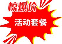 中秋.国庆活动套餐