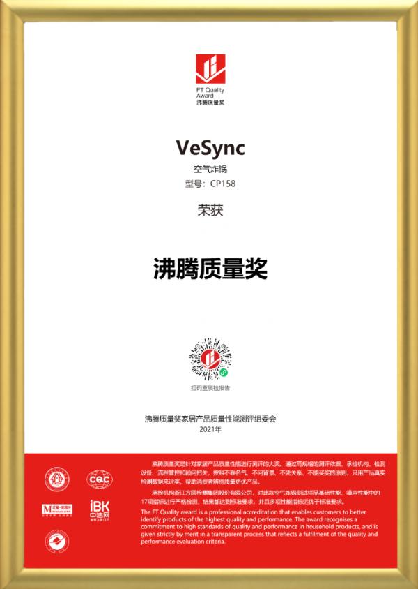 Vesync品牌荣获沸腾质量奖 强势布局中国市场