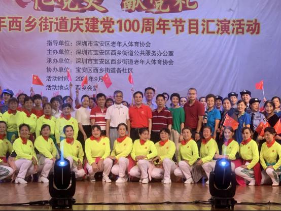 深圳市宝安区老年人体育协会--忆党史献党礼庆国庆系列活动